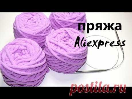 Плюшевая пряжа с Aliexpress. Обзор. Plush yarn. Review.