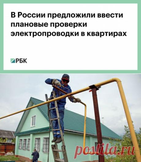 17.11.20-В России предложили ввести плановые проверки электропроводки в квартирах :: Общество :: РБК
