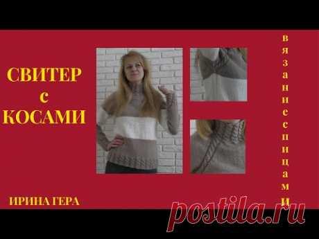 Как вязать свитер с воротником стойкой и регланом косами спицами Ирина Гера