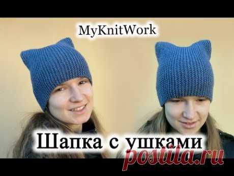 Вязание спицами. Вяжем простую шапку с ушками. - YouTube