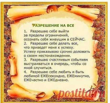 Разрешаю себе ))))))