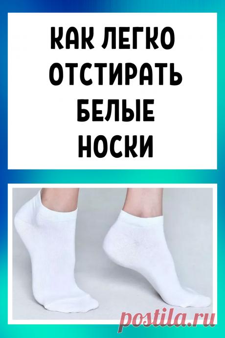 Как легко отстирать белые носки своими руками