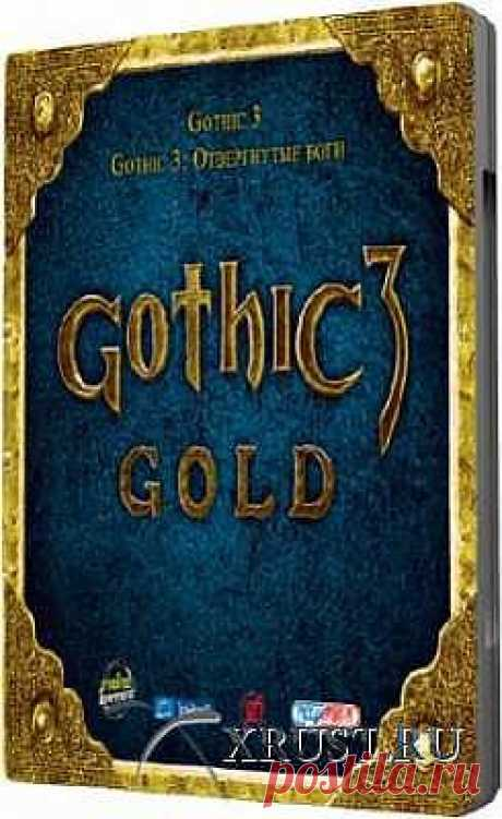 Gothic 3. Gold Edition / Готика 3. Золотое издание (L) [Ru] 2009 » XRUST.ru - Компьютерные игры, программы (софт), обзоры и коды к играм, обои из игр