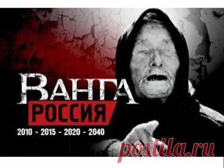 Ванга 2016-2020. Только Россия спасётся!!!! Шокирующие предсказания Ванги!!