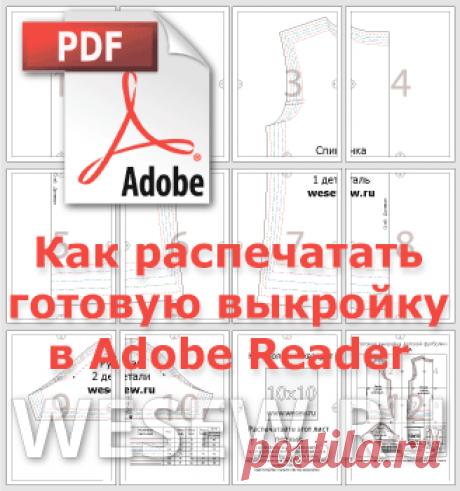 Как распечатать готовую выкройку в программе Adobe Reader. В предыдущей статье мы рассказали, как распечатать файл готовой выкройки через браузер>>>.  Как получить выкройку без скачивания смотрим здесь >>>