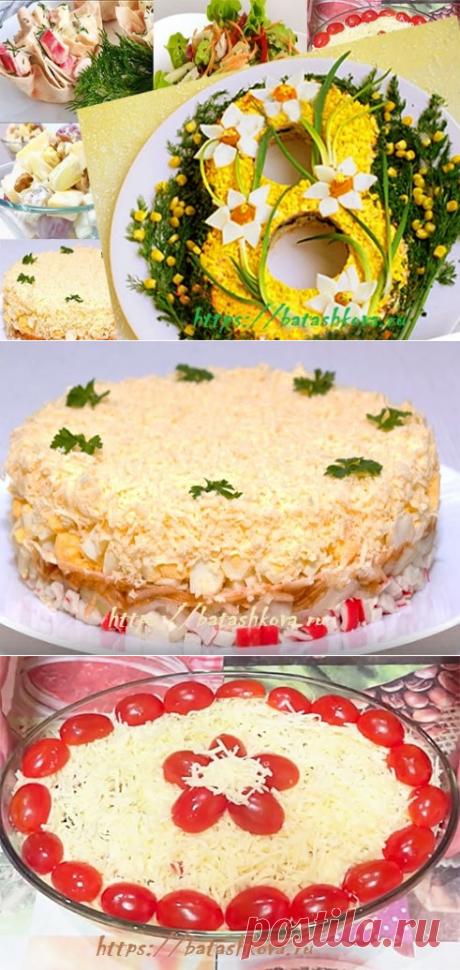 Салаты на 8 Марта – 7 простых и вкусных рецептов с фото.