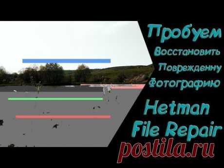 Как восстановить поврежденные фото - File Repair - Скачать бесплатно