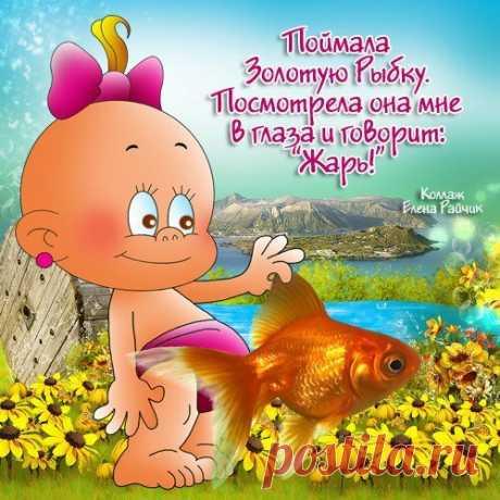 Мир позитива в открытках Елены Райчик. ч. II | Копилочка Ирины Стефашиной | Яндекс Дзен