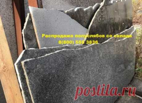 Распродажа мрамора, гранита - Распродажа слябов
