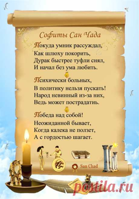 САН ЧАД * СОФИТЫ SAN CHAD * SOFITS стр. 12  D-r sciense Chernykh Alexander D. (alias San Chad). The author of 14 books, 1 opening, 13 inventions and more than 100 publications. Talk of the World and International Congresses. Author THEORY CONSTANTS and the hypothesis of climate change on Earth. Discovered new things of science: mathematical philosophy, and genosofiyu geliosofiyu. In 1996, the author has released volumes of 4 GB disk. Stored at the World Library of Alexandria (Egypt).