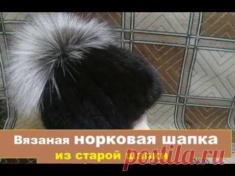 Вязаная норковая шапка из старого меха