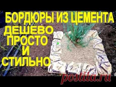 Универсальные бордюры из цемента своими руками,do-it-yourself cement border.borde de cemento.