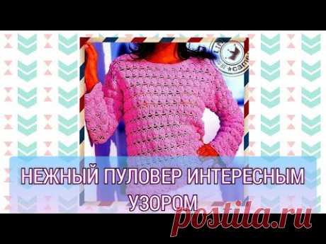 Нежный пуловер интересным узором