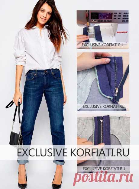 Молния на джинсах - мастер-класс Анастасии Корфиати Вы еще не шили джинсы самостоятельно? Вам обязательно нужно попробовать! А чтобы вам было проще, мы подготовили мастер-класс по обработке молнии на джинсах.