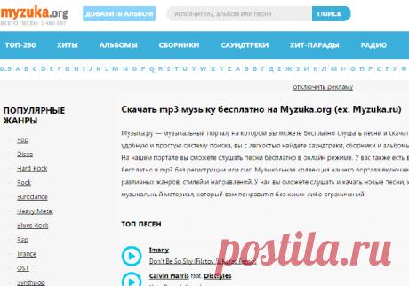 Los sitios gratuitos para skachivaniya las músicas sin registro