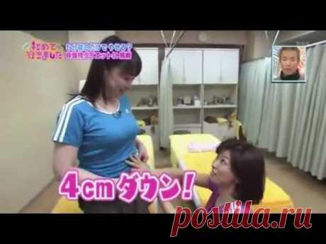 Похудей и подрасти японская методика - YouTube