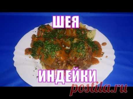 Шея индейки в духовке, идеальный рецепт. Бюджетное и очень вкусное блюдо.
