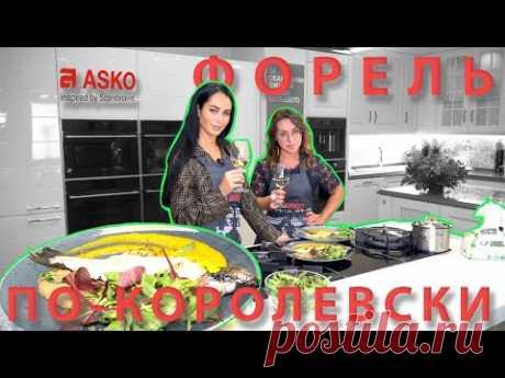 Форель в сене из пюре и овощей с Викторией Файнблат. ASKO   Анжелика Гарусова