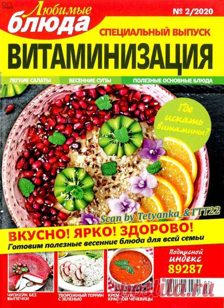 Любимые блюда № 2 СВ 2020.