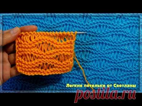 Узоры #78 Шикарный узор спицами ВОЛНА /Ажур для шарфа, летних вещей