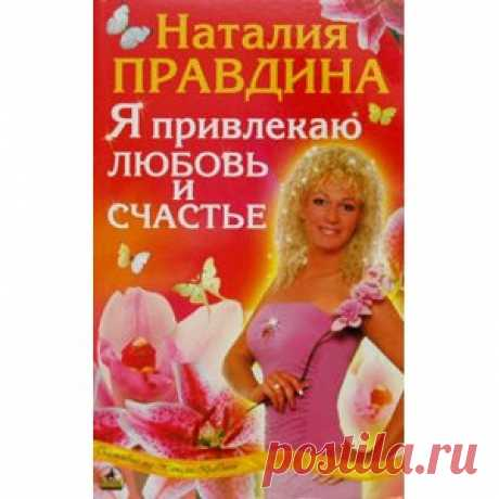 Я привлекаю любовь и счастье, Наталия Правдина - «Я привлекаю читателя на данный отзыв.»  | Отзывы покупателей