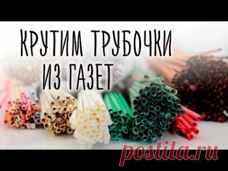 Видео мастер-класс: крутим трубочки для плетения из газет   Журнал Ярмарки Мастеров