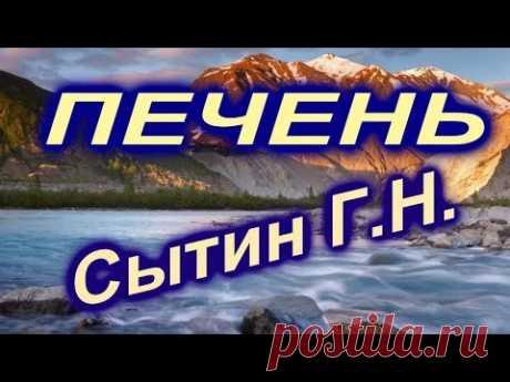 ОЗДОРОВЛЕНИЕ ПЕЧЕНИ 1 часть Для женщин Сытин Г.Н.