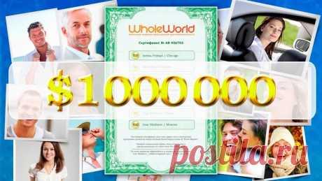 Участие в проекте #WholeWorld стало доступнее! Начать готовый бизнес теперь можно с $35! Получай переводы со всего мира круглосуточно! Максимальный доход за месяц более 5000 долларов на одно место. Места можно покупать неограниченное количество. 1) Зарегистрируйся по ссылке https://LORISON.WholeWorld.ws 2) Активируй кабинет за 5 долларов 3) Привяжи кошелек к кабинету (на выбор) 4) Купи одно место за 35 долларов - лучше три, золотым треугольником 5) Пригласи 2 человека и смо...
