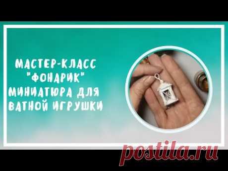 Фонарик из картона МК (миниатюра)