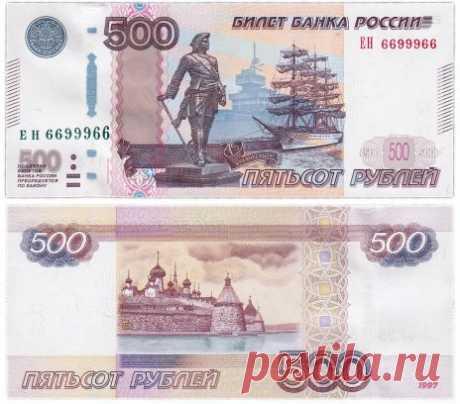 Банкнота 500 рублей 1997 (модификация 2010) радар, красивый номер 6699966 ПРЕСС стоимостью 3990 руб.