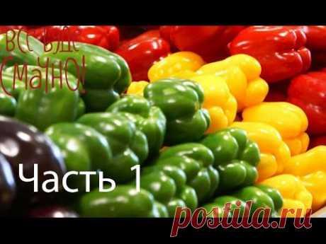 Удивительные блюда из болгарского перца - Все буде смачно - Часть 1 - Выпуск 88 - 20.09.2014