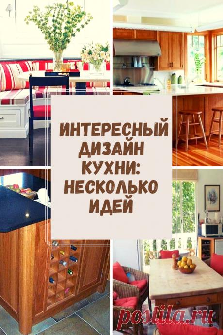 Создаём новый, интересный и красивый дизайн кухни: несколько идей.