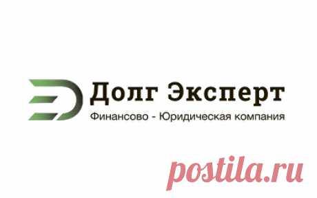 Долг Эксперт Москва. Консультация по бесплатному банкротству