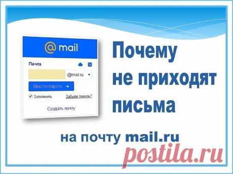 Почему не приходят письма на почту - Помощь пенсионерам