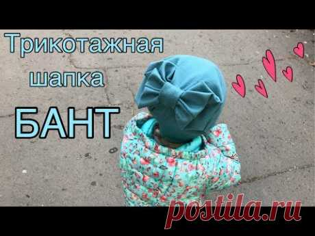 Шапка БАНТ из трикотажа / how to make a beanie hat BOW
