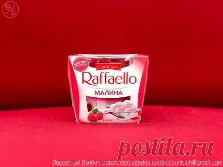 Впервые за много лет у Рафаэлло новый вкус. Обошел 7 магазинов, чтобы купить и узнать, какие они на вкус ??? Наверняка все хоть раз в жизни пробовали конфеты Рафаэлло. Этот лакомый десерт долгие годы существовал только с одним вкусом. Но недавно все изменилось и компания Ferrero решила выпустить новый вкус. Свою первую рафаэлку я попробовал в детстве. Нам их привезла папина сестра, которая жила в Финляндии. В России их тогда еще не продавали, и эта […] Читай дальше на сайте. Жми подробнее ➡