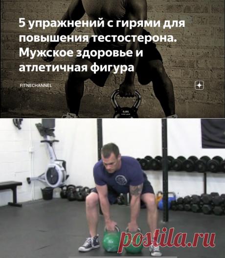 5 упражнений с гирями для повышения тестостерона. Мужское здоровье и атлетичная фигура | fitnechannel | Яндекс Дзен