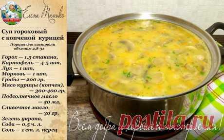 Мой «король супов» — суп гороховый. Делюсь моим фирменным рецептом | Кухня без границ Елены Танько | Яндекс Дзен