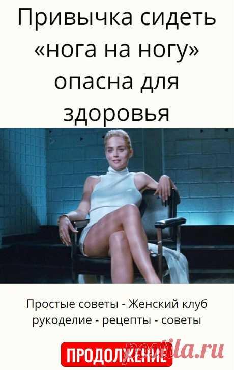 Привычка сидеть «нога на ногу» опасна для здоровья