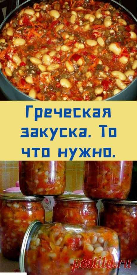 Греческая закуска. То что нужно. - likemi.ru