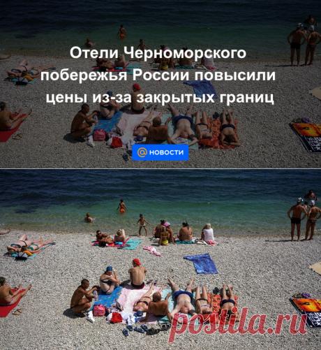 Отели Черноморского побережья России повысили цены из-за закрытых границ - Новости Mail.ru