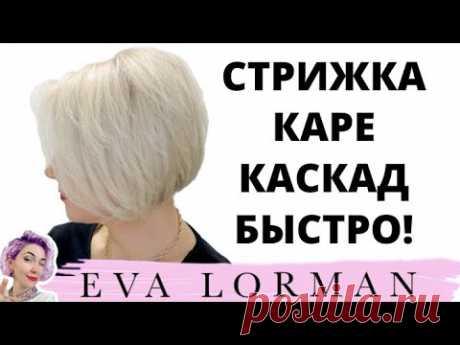 Стрижка Боб Каре Каскад Пошагово!