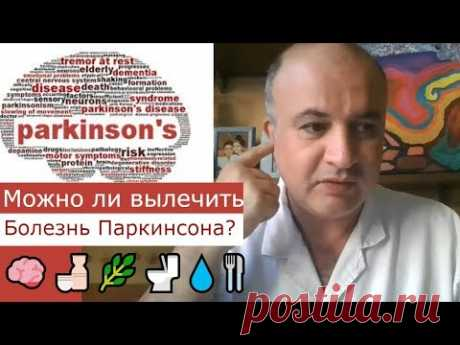 Болезнь ПАРКИНСОНА 🧠 Как Вылечить Неизлечимое? 🍶🌿
