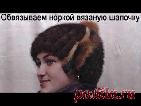 Обвязываем норкой вязаную шапочку
