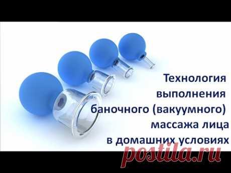 La tecnología de la ejecución del masaje de vacío (en lata) para la persona. El vídeo №5 el masaje en la cara De vacío