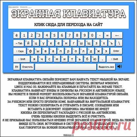Письмо «сообщение _Lyubasha_K_ : Экранная клавиатура онлайн (22:35 30-11-2018) [3552292/445192230]» — _Lyubasha_K_ — Яндекс.Почта