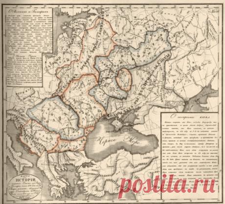 Исторический Атлас Российского государства (1829-1831г), вызывающий много вопросов   Миг Вечности   Яндекс Дзен