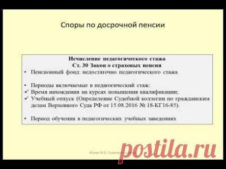 Проблемы при назначении досрочной пенсии учителям | налоги, право и максим | Яндекс Дзен