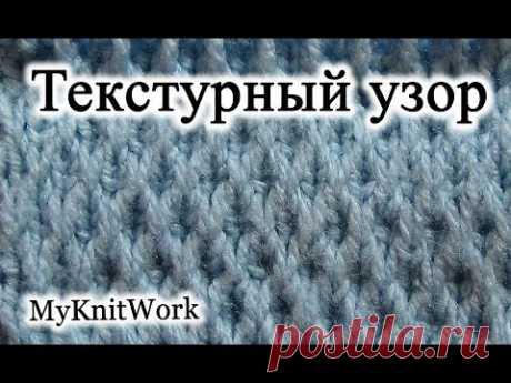 Текстурный узор со снятыми петлями - YouTube