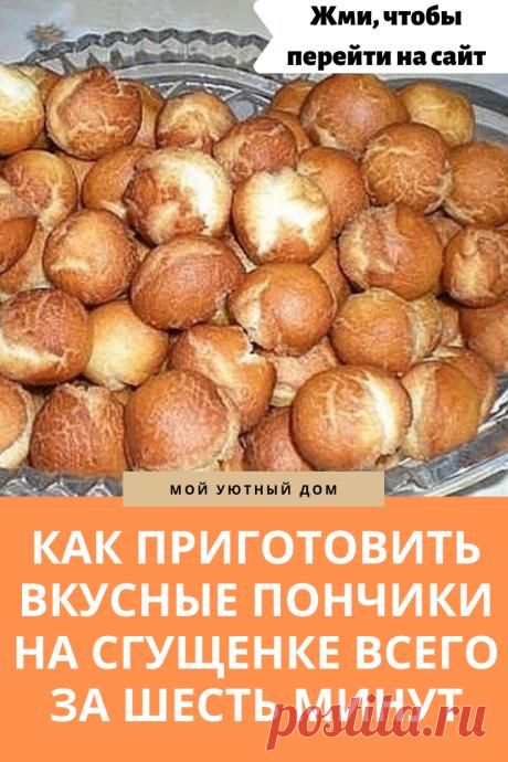 Рецепт приготовления вкусных пончиков